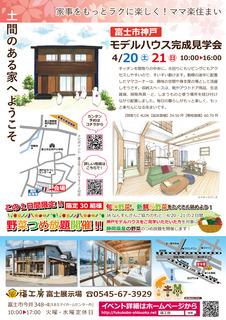 神戸モデルハウスイベント.jpg