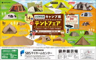 SWENキャンプ用テントフェアPOP.jpg