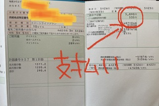 6月の電気代.jpg