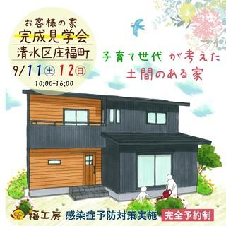 清水区庄福町(稲富様)広告.jpg
