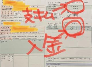 発電売電明細4月.jpg