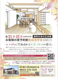 見学会(清水区高橋).PNG